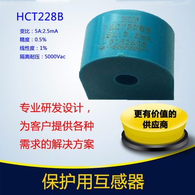 继电保护用电流互感器 HCT228B(保护型)电流传感器精密厂家直销