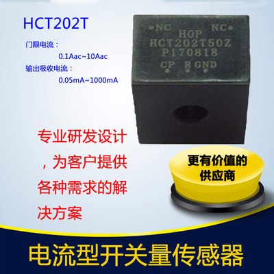 HCT202T 开关量传感器