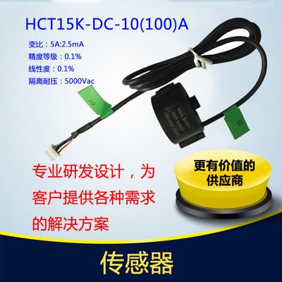 开口式电流传感器