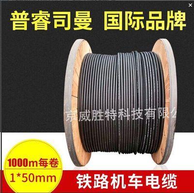 意大利进口电线电缆普睿司曼机车电力电缆 高压工业橡胶电缆厂家