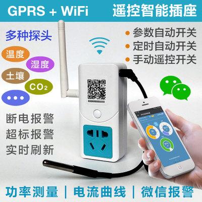 WiFi GPRS智能遥控插座远程开关温度自动开关定时开关