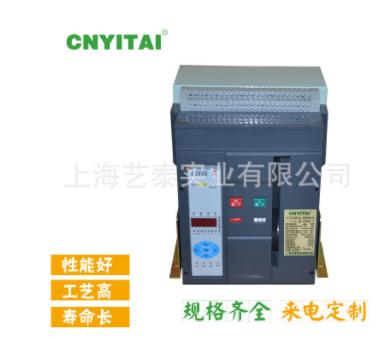 专业供应 智能型YTCW3固定式万能断路器 低压电器 框架式断路器