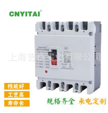 商家供应 良好YTCM1-225L/4300系列低压断路器 塑壳漏电断路器