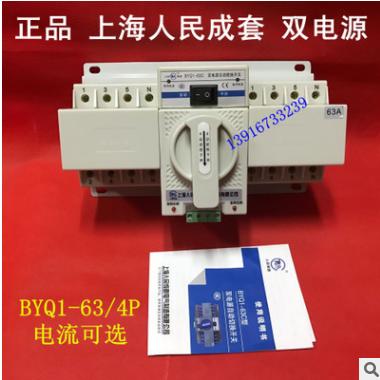 BYQ1-63C/4P带消防PC级隔离型双电源转换开关10-63A 正品上海人民