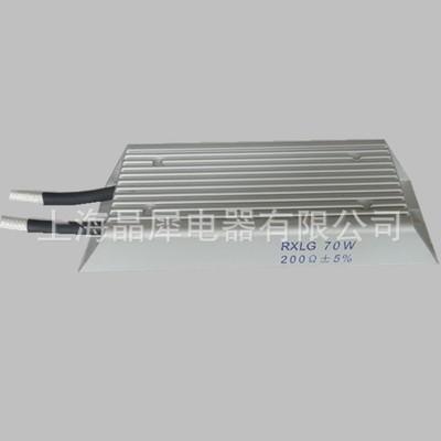 专业供应铝合金电阻、带散热器电阻、变频器制动电阻、RXLG-70W