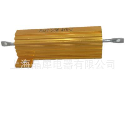 黄铝壳电阻、微型铝壳、铝合金电阻、微型电阻、RX24-50W、电阻