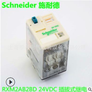 施耐德中间继电器RXM2AB2BD4LB继电器底座RXZE1M2C4C原装