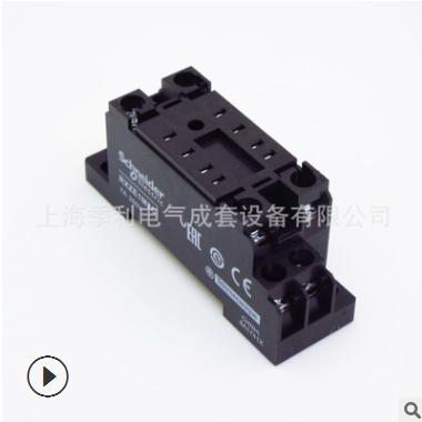 施耐德中间继电器8脚插座插拔式底座RXZE1M2C原装现货批量包邮
