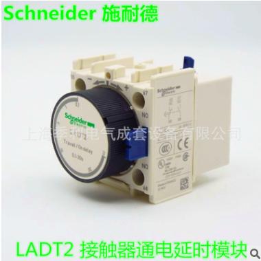 施耐德原装 TeSys LAD延时辅助触点模块 通电延时0.1-30秒