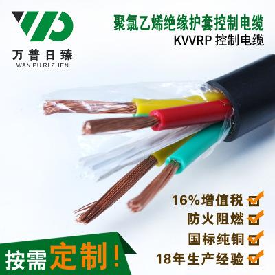 控制电缆KVVRP多芯信号线价格国标铜芯耐火护套电线 厂家直销