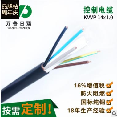 KVVP14x1.0编织屏蔽控制电缆抗干扰屏蔽信号线护套线厂家直销