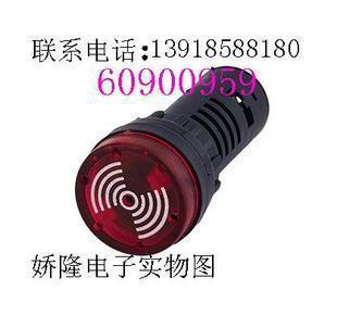 闪光蜂鸣器 AD16-22SM DC12V/DC24V AC220V/带闪光的蜂鸣器