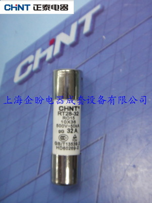 正品 正泰熔断器保险丝 保险芯子 熔断体RT28-32(R015) 2A-32A