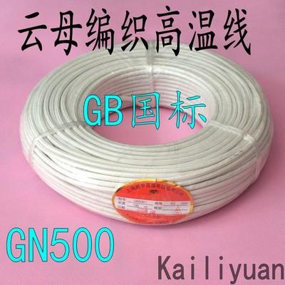 GN500度高温线 耐火线 云母绕包编织高温线 4平方电线