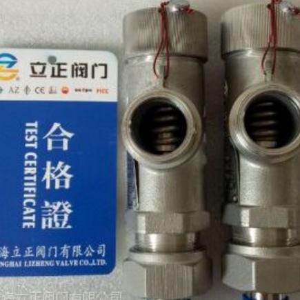 上海立正阀门大量销售天然气低温安全阀DA21F-40P,DA21F-25P