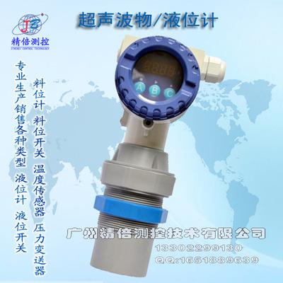 超二线制声波液位计料位计,两线制一体化超声波物位计物位仪