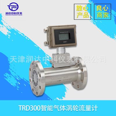 气体涡轮流量计 供应电池供电涡轮流量计 TRD300流量计厂家批发