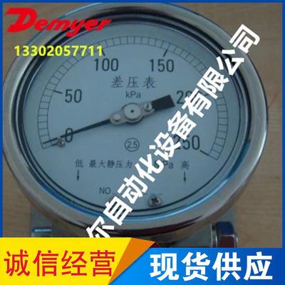 粗效过滤器专用0-250PAPa差压表,天津D2000-250PA压差表供应商