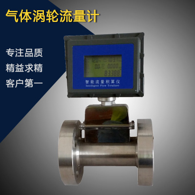 多圣-天然气涡轮流量计 稳压补偿涡轮气体流量计 高精度流量表