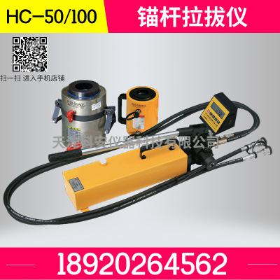 锚杆拉拔仪 HC-10/20/30/50/100 锚杆拉力计配件锚具拉杆转换头