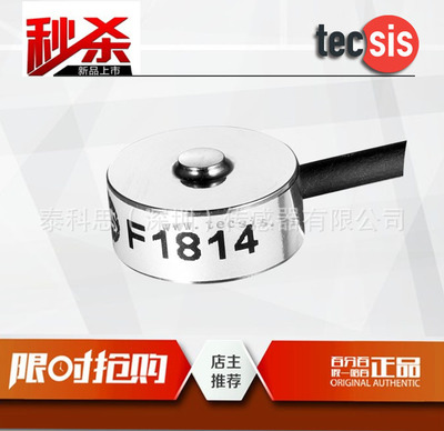 F1814汽车座椅疲劳测试传感器-压式结构测力传感器