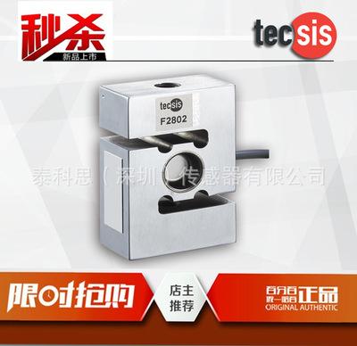 S型拉压力传感器-100KG 合金钢 称重传感器
