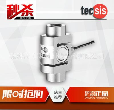 F2805吊钩秤传感器-配料秤传感器-可定制吊钩秤重量控制解决方案