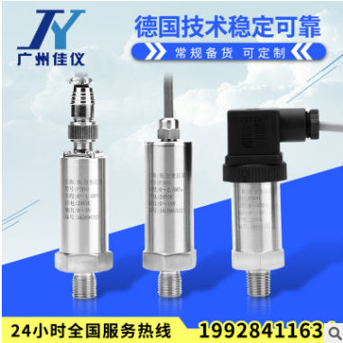 压力变送器4-20ma 广州佳仪高精度恒压供水气压扩散硅压力传感器