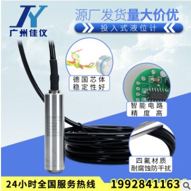 投入式液位计广州水位传感器水箱不锈钢静压式液位变送器4-20mA