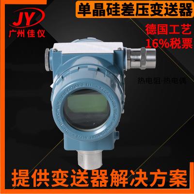 单晶硅差压变送器 电容式压力 差压流量变送器 高精度压力传感器