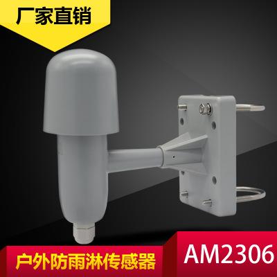 AM2306温湿度传感器线长5米户外防雨淋探头单总线数字温湿度模块