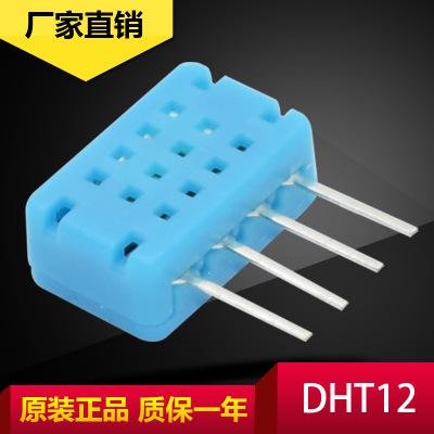 优德88中文客户端奥松DHT12温湿度w优德88亚洲体积小巧稳定性好取代DHT11 SHT10 11