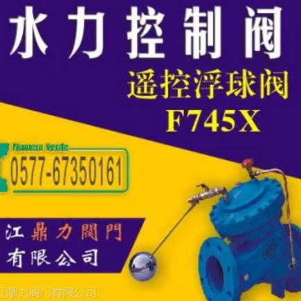 供应【厂家直销批发价】F745X型遥控浮球阀门
