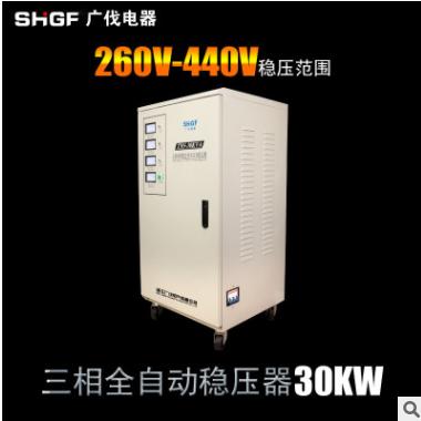 广伐三相稳压器30KW工业380V高精度全自动交流稳压器30KVA