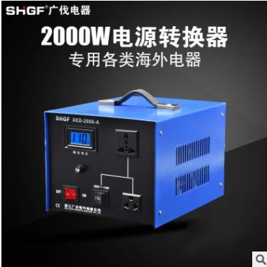 广伐 220V变100V 110V 120V进口电器变压器 电源转换器2KW