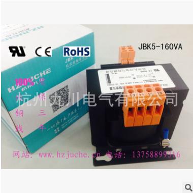 杭州九川 机床控制变压器 隔离变压器 九川控制变压器 JBK5-160VA
