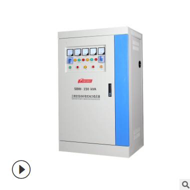 定制三相380V稳压器SBW-150KVA高精度工业大功率滑动式交流稳压器