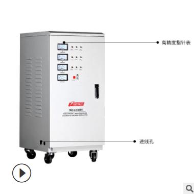 厂家直销三相稳压器SVC-15KVA工业稳压器380V全自动高精度大功率