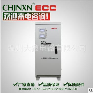 单相高精度全自动交流稳压器SVC-20KL 家用空调专用 厂家直销