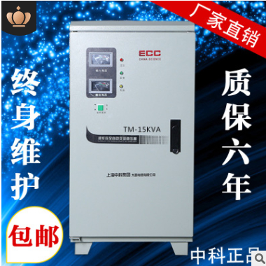 上海中科TM-15KVA 单相70V稳压器足功率高品质空调电脑专用稳压器