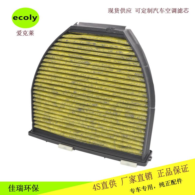 奔驰CLK204C级C180滤清器 祛除PM2.5