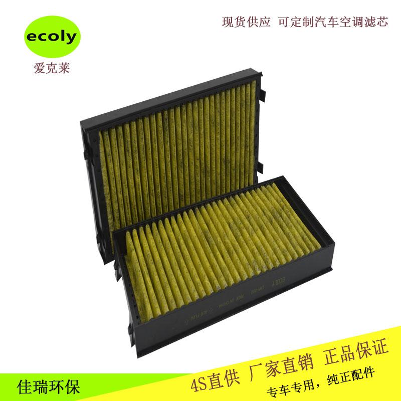 宝马X5 X6 E70 E71 E72祛除PM2.5花粉