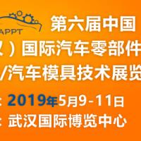 2019中国(武汉)国际汽车技术展览会 2019中国(武汉)国际汽车零部件加工技术汽车模具技术展览会