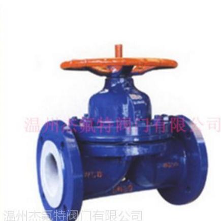优质衬氟隔膜阀G41F46-16C