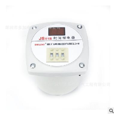 批发德力西数字式时间继电器JS11S 0.1秒-99小时 AC220V 三位调节