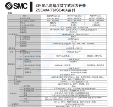 SMC正品压力开关ZSE40A-01-T-M 高精度数显真空压力开关