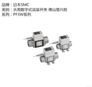 原装SMC水用压力开关PF3W711-10-A-M 3色显示流量开关