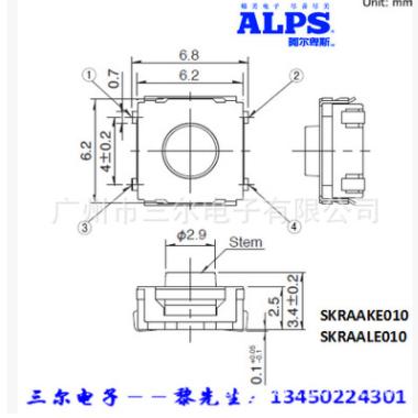 现货代理日本ALPS品牌贴片轻触开关:SKRAAKE010