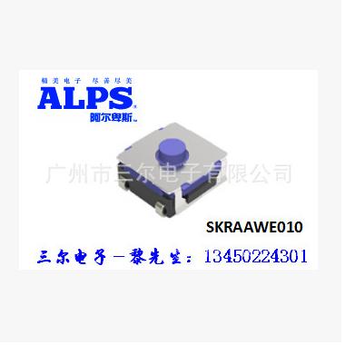 现货代理日本ALPS品牌贴片轻触开关:SKRAAWE010