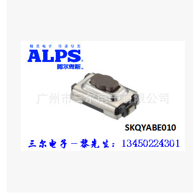 现货代理日本ALPS品牌贴片轻触开关:SKQYABE010